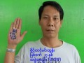 Aung Thein Lwin