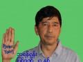 Min Ko Naing (3)