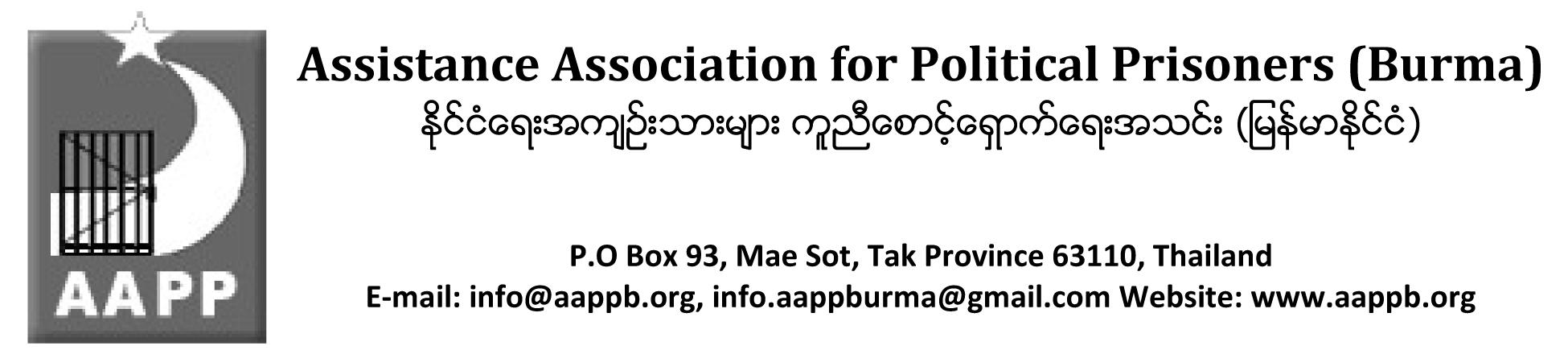 AAPP New Letterhead
