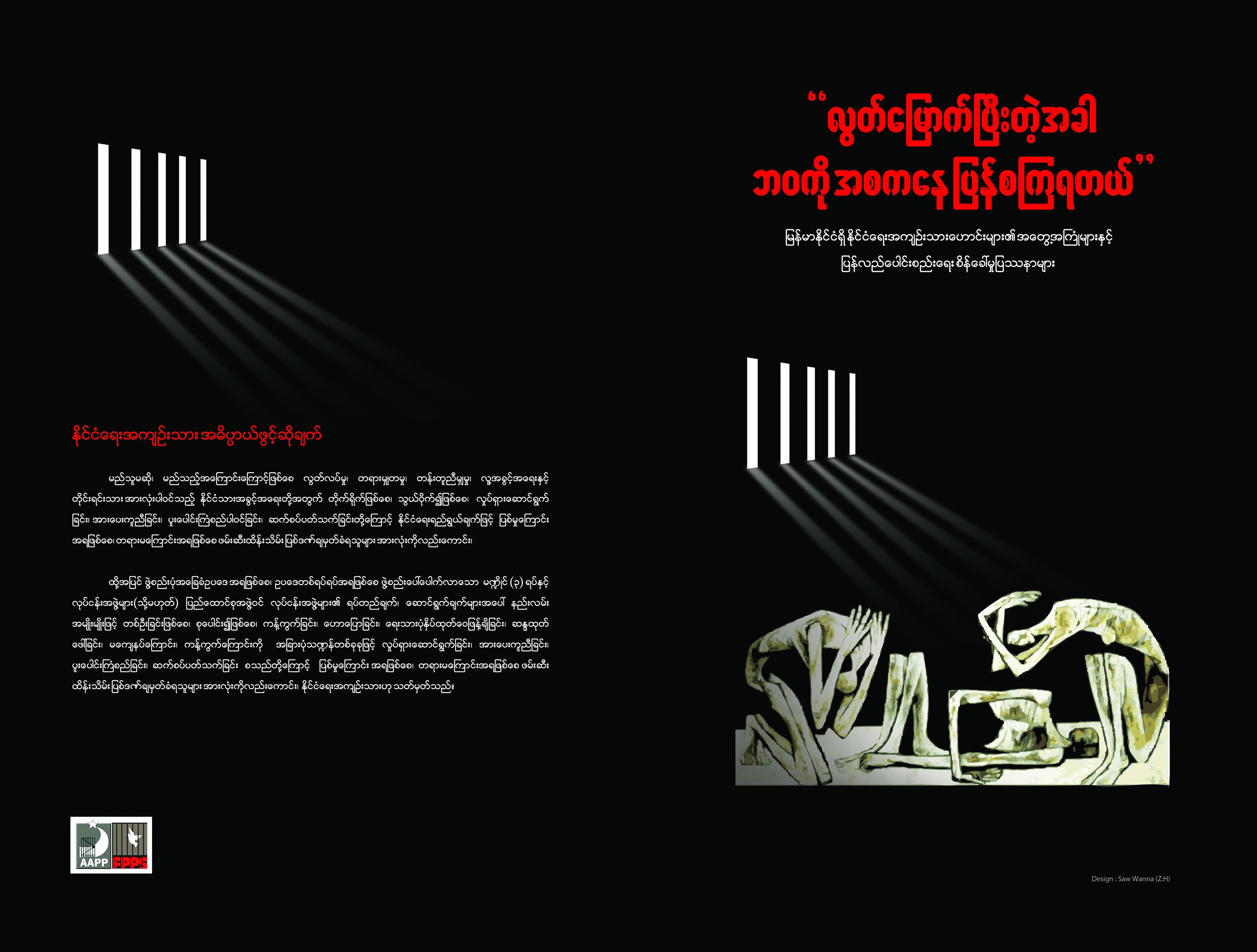 Cover Sumamry Myanmar