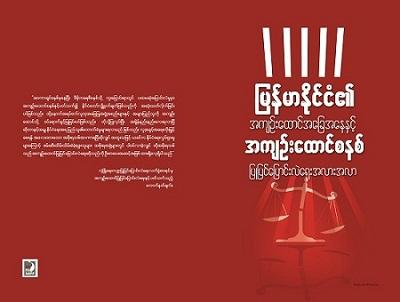 cover-myanmar-repord