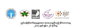 burmese statement