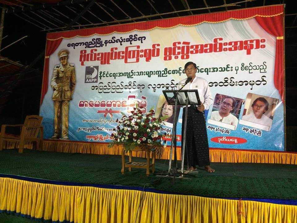 Aung Myo Kyaw Yedashe Ts